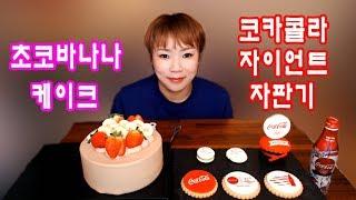 입짧은 햇님의 후식먹방~!mukbang, eating show(`피오니`케이크,코카콜라자이언트자판기 기념품 180201)