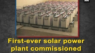 First-ever solar power plant commissioned in Jorhat - ANI News