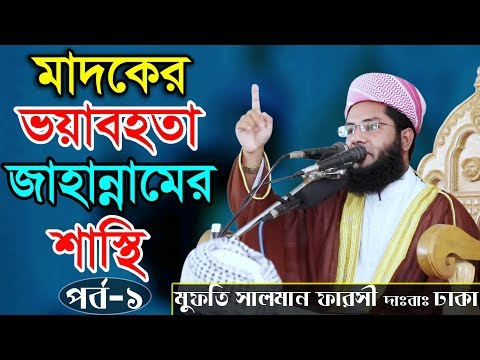 Xxx Mp4 Bangla Waz 2018 Mufti Salman Farsi বিষয়ঃ মাদকের কুফল Jummar Boyan 3gp Sex