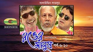 Bangla Drama Serial | Ronger Manus | Epi 6 - 10 | A.T.M. Shamsuzzaman | A.K.M. Hasan | Pran Roy