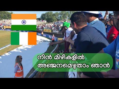 Xxx Mp4 Mallu Indian Cricket Fans Singing For Irish Security FUNNY India Tour Of Ireland 3gp Sex