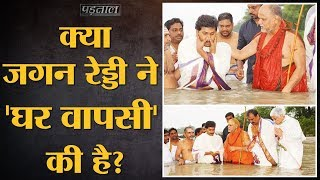 YSR Congress के Chief YS Jagan Mohan Reddy ने Christianity छोड़कर Hindu धर्म अपना लिया?
