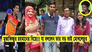 মুস্তাফিজুর রহমানের বিয়ে !!! যা বললেন তার বড়ভাই মোখলেছ | Mustafizur Rahman | Bangla News Today