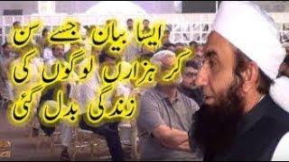 Molana Tariq Jameel Heart Touching Bayan Jumma Tul Mubarik