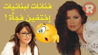 فنانات لبنانيات اختفين فجأة إكتشف من هن