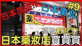 【日本旅遊】日本東北旅遊去》#Day4終於出現啦!?日本藥妝店Shopping去!?|日本旅游|Travel in Japan|日本トラベル