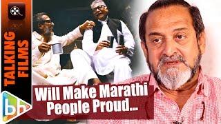 After Natsamrat, Dhyani Mani Is One Film That Will Make Marathi People PROUD | Mahesh Manjrekar