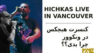 Hichkas Live in Vancouver Chera Badi? (ft. Sepehr Khalseh)