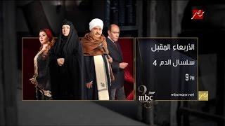 """"""" #سلسال_الدم 4"""" ابتداء من الأربعاء المقبل حصريا فى تمام الساعة 9م على شاشة #MBCMASR"""