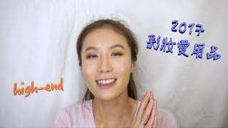 Celeste Wu 大沛   2017年度彩妝愛用品 (high-end)