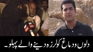 Sar-E-Aam | Kidnapping Of Girls - Iqrar Ul Hassan