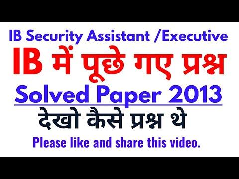 Xxx Mp4 IB खूफिया विभाग में पूछे गए प्रश्न MHA IB Security Assistant Executive Previous Year Question Paper 3gp Sex