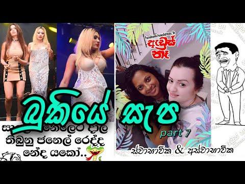 Xxx Mp4 Bukiye Sapa Part 7 Funny Sinhala Facebook Post FB Post Sri Lanka 3gp Sex
