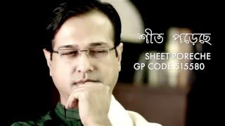 Sheet Poreche By Asif Akbar | Official Lyric Video