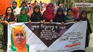 তনু হত্যা : 'দুই বছর হয়ে গেল কোনো বিচার পাইলাম না' || Prothom Alo News