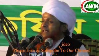 আল্লাহর গজব থেকে বাচ Mufti Anwar Chisti