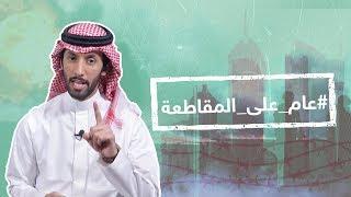 مقاطعة قطر.. باختصار