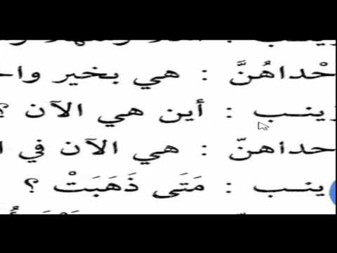 Spoken Arabic #19 | How To say sisters,Daughters,girls,teacher,we,fine,with,went,etc in Arabic