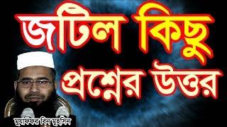 Bangla Waz Jotil Kichu Proshner Uttor by Mujaffor bin Mohsin