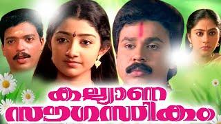Malayalam Full Movie 2016 | Malayalam Comedy Movies 2016 Full Movie New | Malayalam Comedy Movies