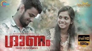 Dhrunam | Malayalam Short Film | Adith K Satheesh | Official