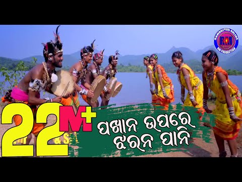 Xxx Mp4 Pakhana Upare Jharana Pani Sambalpuri Folk Video 2018 CR 3gp Sex