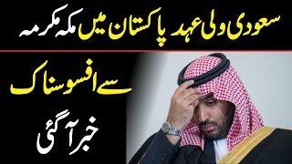 Muhammad bin Salman in Pakistan but bad news from Saudi