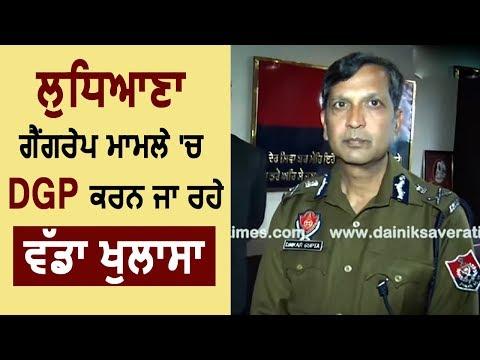 Xxx Mp4 Ludhiana Gang Rape थोड़ी देर में DGP Dinkar Gupta करेंगे बड़ा खुलासा 3gp Sex