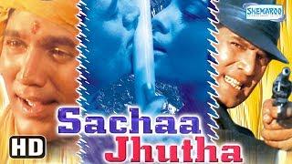 Sachaa Jhutha (HD) - Hindi Movie | Rajesh Khanna | Mumtaz | Vinod Khanna | (With Eng Subtitles)