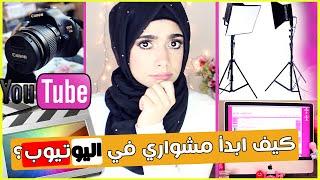 How to Start a Youtube Channel? | كيف تسوي قناة ناجحة في اليوتيوب