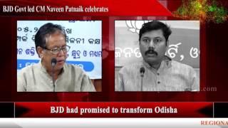 BJD Govt led CM Naveen Patnaik celebrates 3 years of his 4th term
