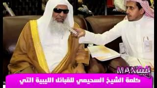 كلمة الشيخ صالح السحيمي للقبائل الليبية التي تناصر الاحزاب الليبرالية بحجة عداوتها للاخوان.