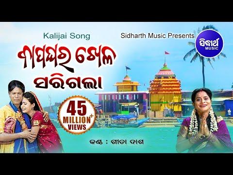 Xxx Mp4 Kalijai Song BAPA GHARA KHELA ବାପ ଘର ଖେଳ ଜାଇର କରୁଣ କାହାଣୀ Gita Dash Sidharth TV 3gp Sex