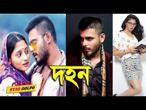 Xxx Mp4 এই কুরবানী ঈদে আসবে সিয়াম ও পূজার দহন Siam Ahmed Puja Cherry New Movie Dohon Star Golpo 3gp Sex