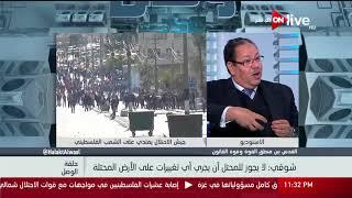 حلقة الوصل - د. محمد شوقي: إسرائيل وأمريكا يُمارسان البلطجة على القدس