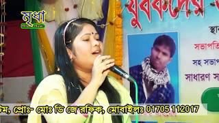 Bangla Baul Gaan || আখি সরকার || সোনা বন্ধু বাজায় বাঁশি ময়ূরপঙ্খী নায় || Mridha Music