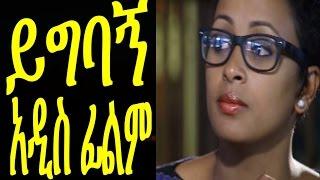 ይግባኝ - New Ethiopian Movie - Yigbagn Full (ይግባኝ) 2015