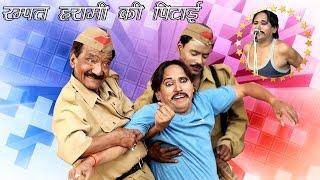 Rampat Harami Ki Pitai !! रम्पत हरामी की पिटाई !! Dehati Nautanki !! UP- Bihar !! Stage Nautanki !!