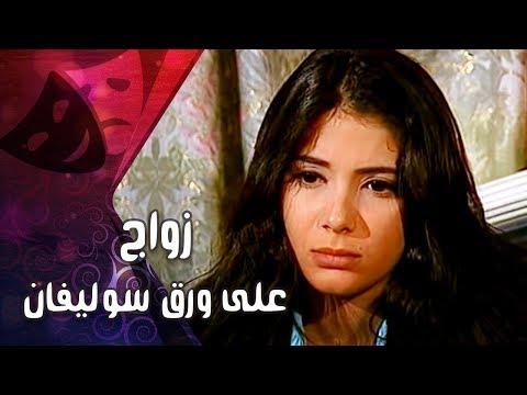 Xxx Mp4 زواج على ورق سوليفان ׀ أحمد السقا – منى زكي ׀ جزء 1 من 2 3gp Sex