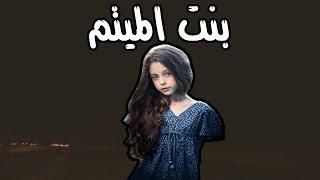 قصص واقعية : ( نهاية غير متوقعة لطفلة عاشت أكثر من 8 سنوات في دار الأيتام  ! )