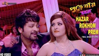 Hazar Rokhom Prem (Video Song) | Symon Sadik | Pori Moni | Purey Jay Mon Bengali Movie 2015