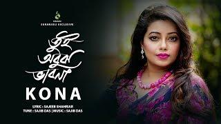 Kona - Tui Obujh Vabna | Bangla New Single Track 2017 | Suranjoli