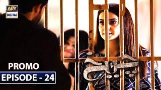 Cheekh Episode 24 | (Promo) | ARY Digital Drama