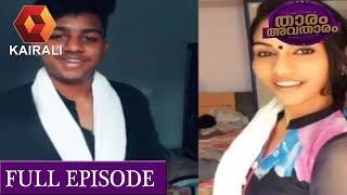 Tharam Avatharam താരം അവതാരം    5th july 2018   Full Episode