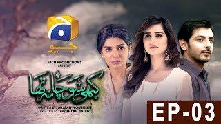 Kabhi Socha Na Tha - Episode 3 | Har Pal Geo