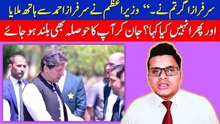 PM Imran khan Meering With Pakistani World Cup Squard 2019