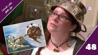 المرأة التى تحدت العالم بمصفاه مكرونة فوق رأسها !! | غرائب الاحداث - الحلقة 48