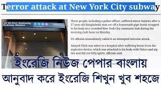 Learn English through Bangla Translation of English Newspaper- Learn English from latest BD news
