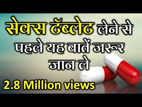 Xxx Mp4 Sex Tablet How To Take Hindi सेक्स टॅब्लेट का सेवन By Dr Deepak Kelkar M D 3gp Sex