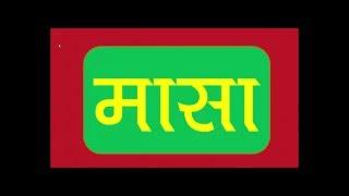 Kana shabda  marathi madhyam 1 li sathi